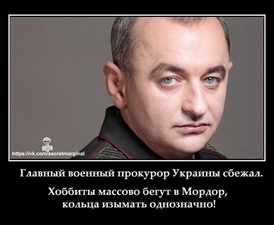 Прокурор Украины