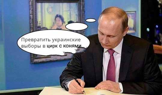 Путин и Украина