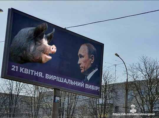 Билборд с Порошенко