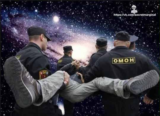 уносит ОМОН