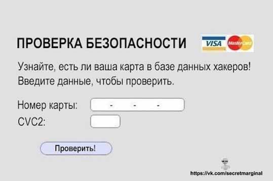 Проверка безопасности