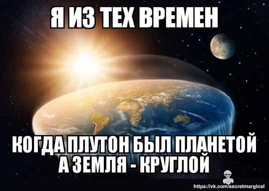 когда Земля
