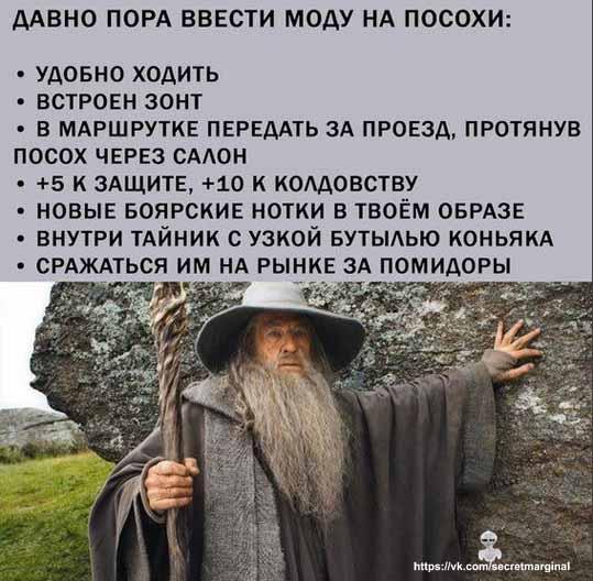 Посох