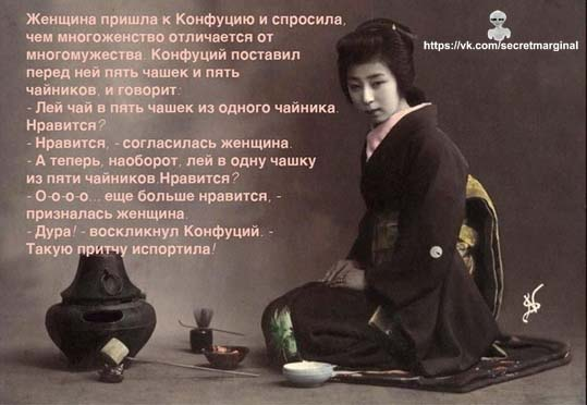 Женщина и Конфуций