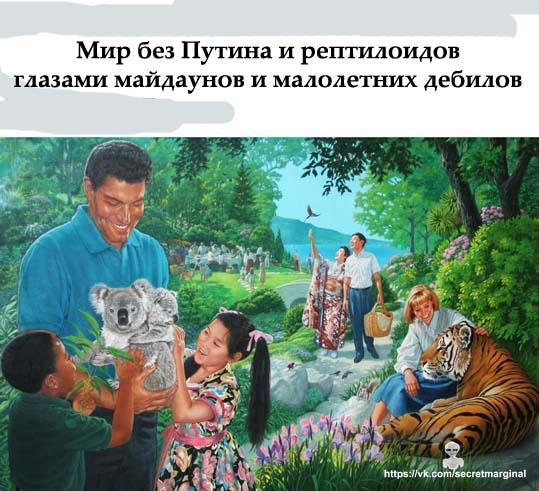 Мир без Путина