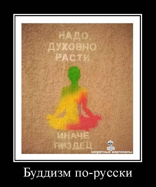 Буддизм по-русски