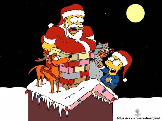 Гомер Санта