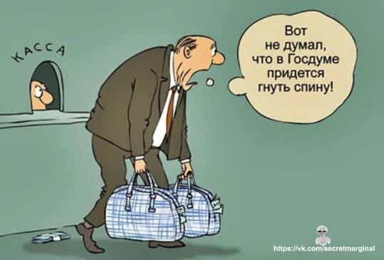 депутат