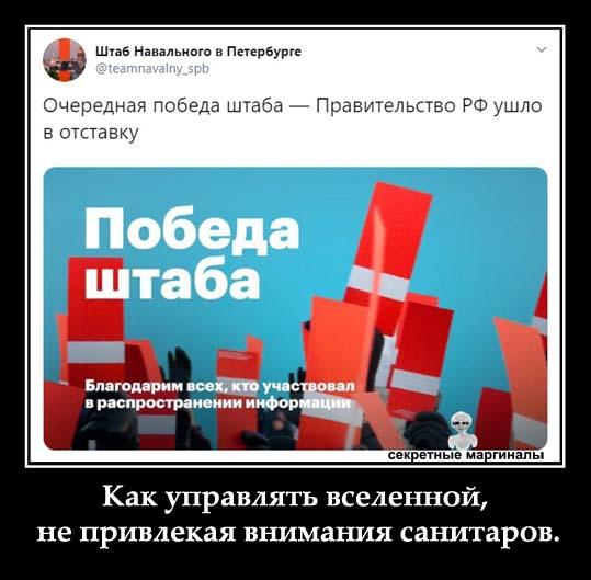 победа Навального