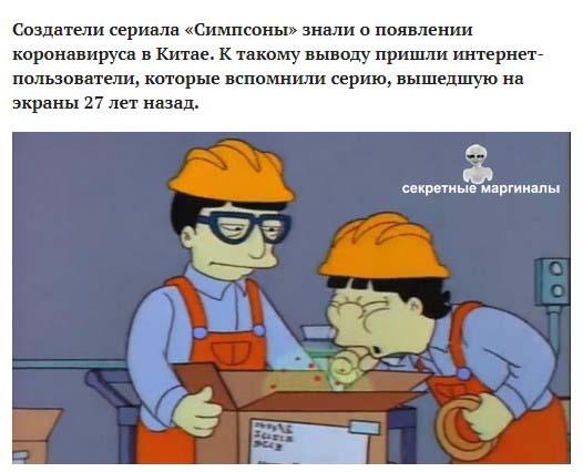 Симпсоны и вирус