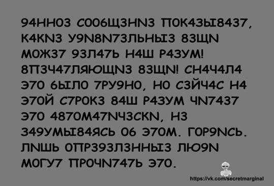 прочитай это