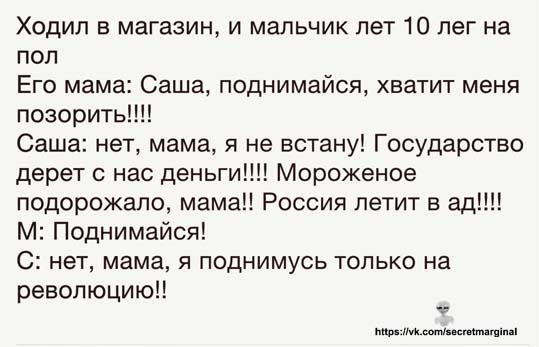 Россия летит