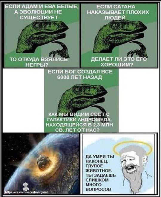 эволюция и Бог