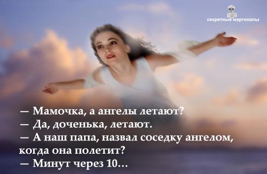 ангелы летают