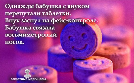 Таблетки против вируса