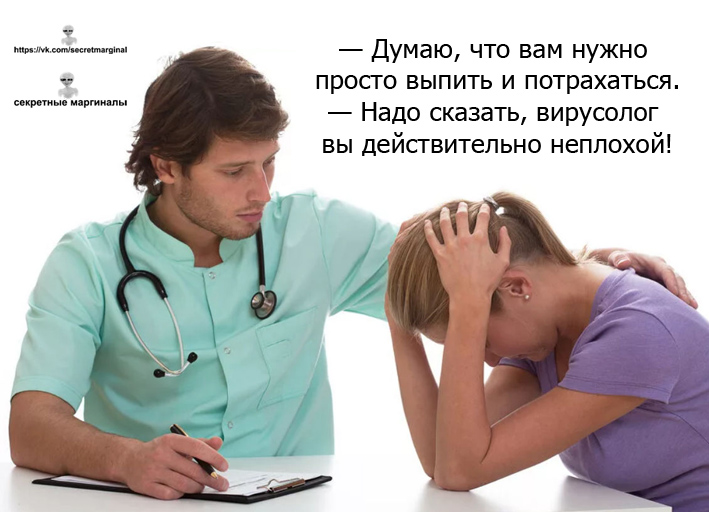 неплохой врач