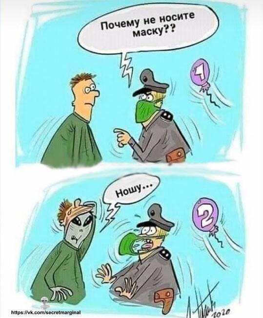 ношу маску