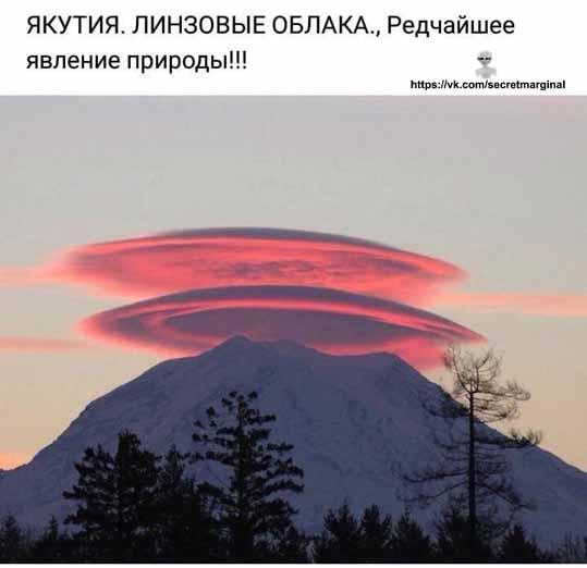 линзовые облака