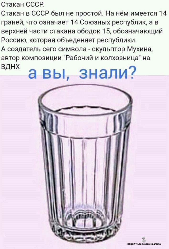 Стакан СССР