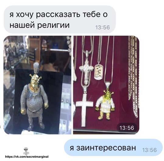 наша религия