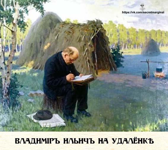 Ленин на удаленки