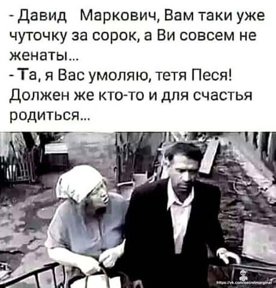 Ддавид Маркович