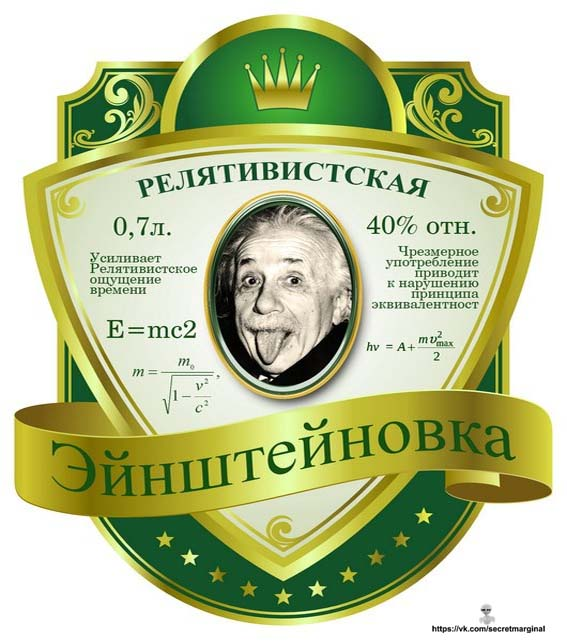 Эйнштейновка